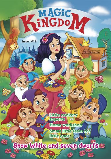 Magic Kingdom Snow White and seven dwarfs - cover