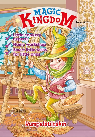 Magic Kingdom Rumpelstiltskin - cover