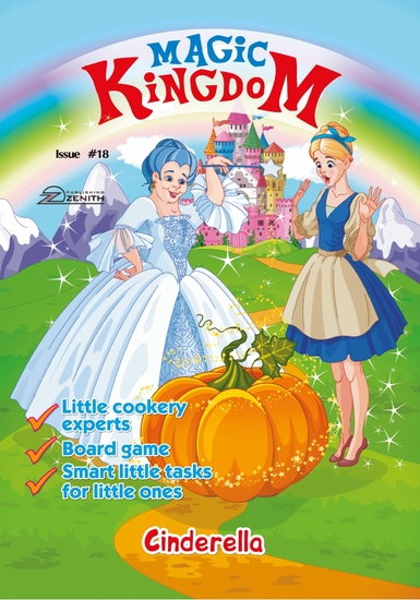 Magic Kingdom Cinderella - cover