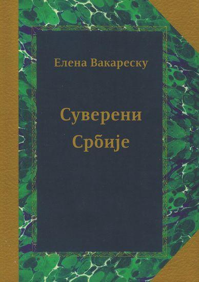 Suvereni Srbije - cover