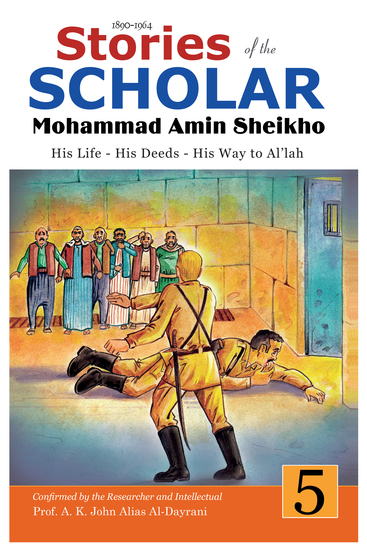 Stories of the Scholar Mohammad Amin Sheikho - Part Five - His Life His Deeds His Way to Al'lah - cover