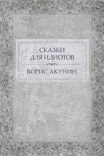 Сказки для идиотов - Russian Language - cover