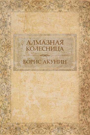 Алмазная колесница - Russian Language - cover