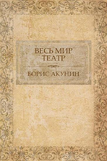 Весь мир театр - Russian Language - cover