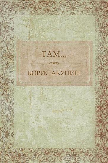 Там - Russian Language - cover