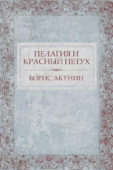 Пелагия и красный петух - Russian Language - cover