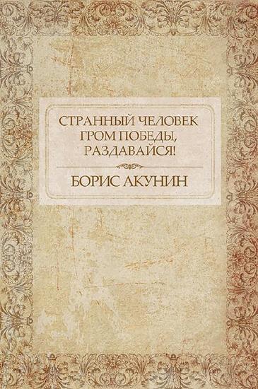 Странный человек Гром победы раздавайся! - Russian Language - cover