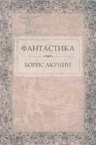 Фантастика - Russian Language - cover