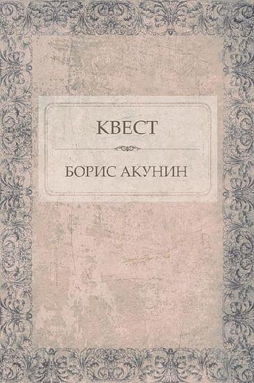 Квест - Russian Language - cover