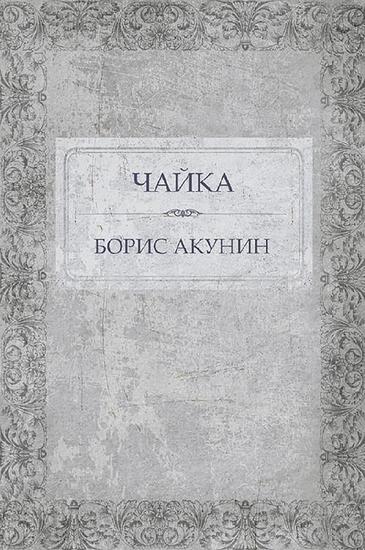 Чайка - Russian Language - cover