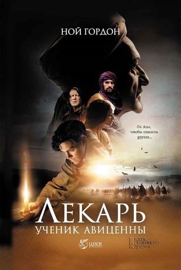 Лекарь Ученик Авиценны (Lekar' Uchenik Avicenny) - cover