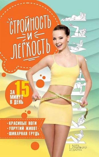 Стройность и легкость за 15 минут в день: красивые ноги упругий живот шикарная грудь (Strojnost' i legkost' za 15 minut v den': krasivye nogi uprugij zhivot shikarnaja grud') - cover