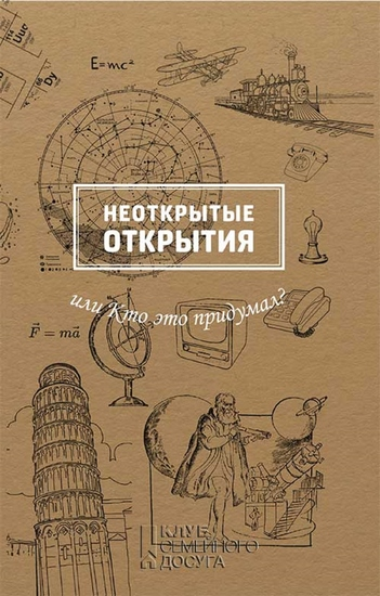 Неоткрытые открытия или Кто это придумал? (Neotkrytye otkrytija ili Kto jeto pridumal?) - cover