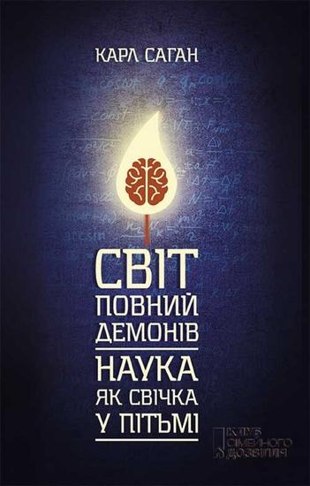Світ повний демонів Наука як свічка у пітьмі (Svіt povnij demonіv Nauka jak svіchka u pіt'mі) - cover
