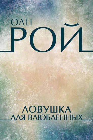 Ловушка для влюбленных - Russian Language - cover