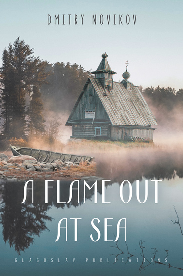 A Flame Out at Sea - cover