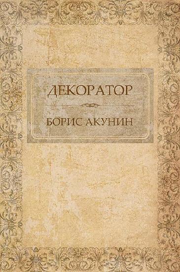 Декоратор - Russian Language - cover