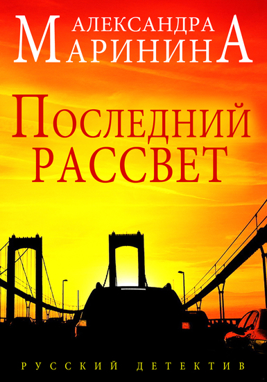 Poslednij rassvet - Russian Language - cover