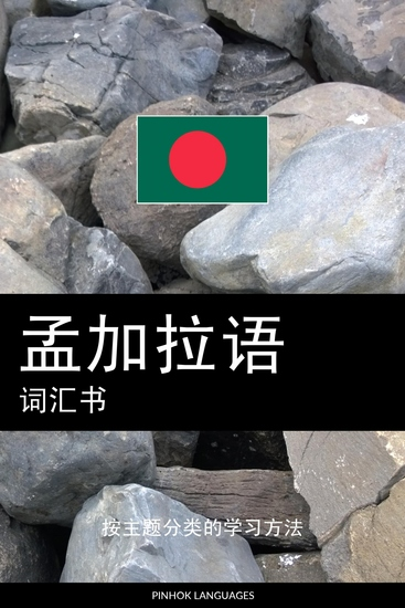 孟加拉语词汇书 - 按主题分类的学习方法 - cover