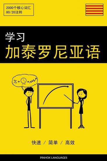 学习加泰罗尼亚语 - 快速 简单 高效 - 2000个核心词汇 - cover