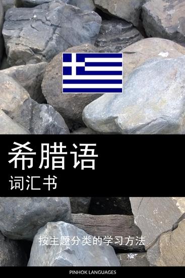 希腊语词汇书 - 按主题分类的学习方法 - cover