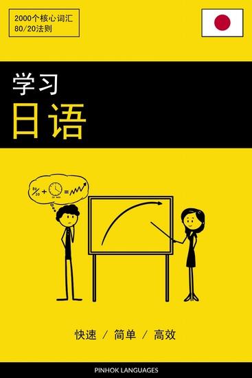 学习日语 - 快速 简单 高效 - 2000个核心词汇 - cover