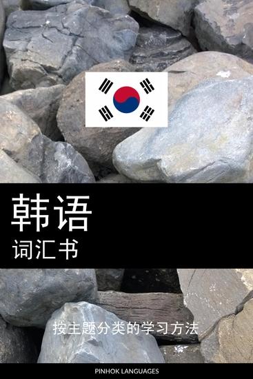 韩语词汇书 - 按主题分类的学习方法 - cover