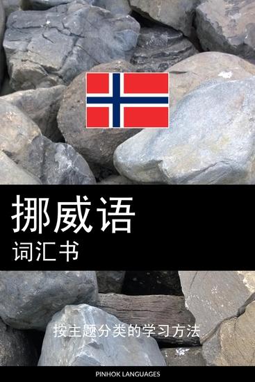 挪威语词汇书 - 按主题分类的学习方法 - cover
