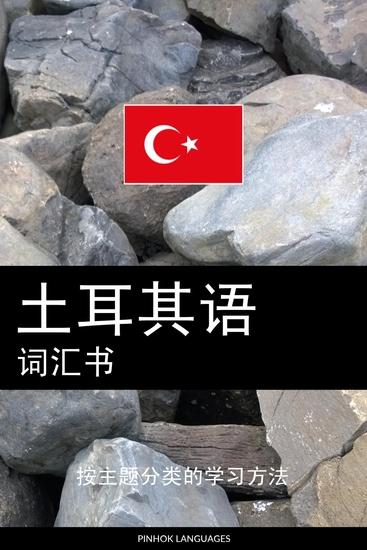 土耳其语词汇书 - 按主题分类的学习方法 - cover
