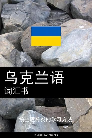 乌克兰语词汇书 - 按主题分类的学习方法 - cover