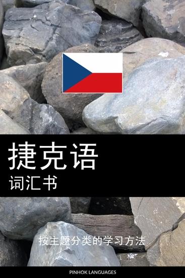 捷克语词汇书 - 按主题分类的学习方法 - cover