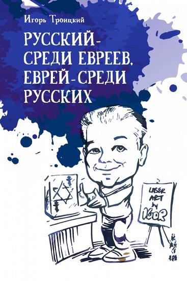 русский - среди евреев еврей - среди русских - cover
