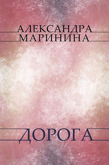 Doroga - Russian Language - cover