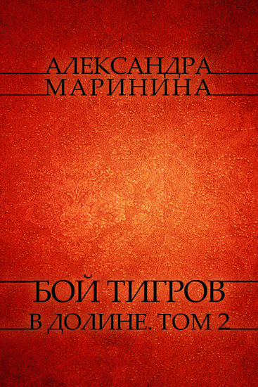 Boj tigrov v doline Tom 2 - Russian Language - cover