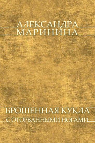 Broshennaya kukla s otorvannymi nogami - Russian Language - cover