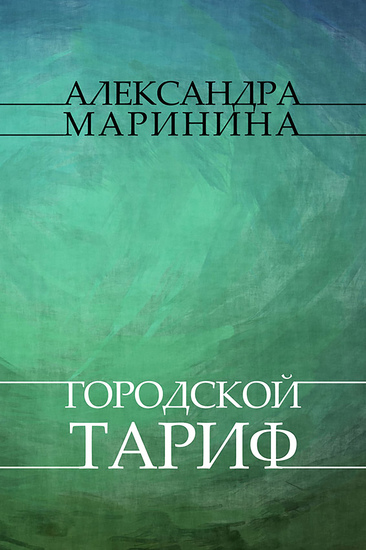 Gorodskoj tarif - Russian Language - cover