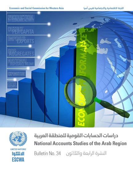 National Accounts Studies of the Arab Region Bulletin No34 (English and Arabic languages) - cover