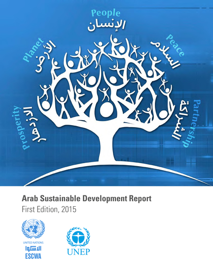 Arab Sustainable Development Report First Edition 2015 - cover