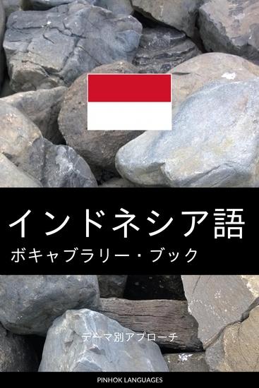 インドネシア語のボキャブラリー・ブック - テーマ別アプローチ - cover