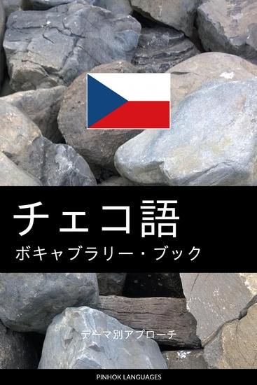 チェコ語のボキャブラリー・ブック - テーマ別アプローチ - cover