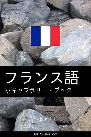 フランス語のボキャブラリー・ブック - テーマ別アプローチ - cover