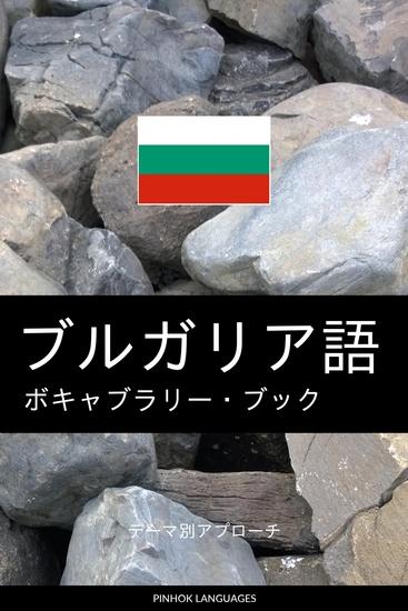 ブルガリア語のボキャブラリー・ブック - テーマ別アプローチ - cover