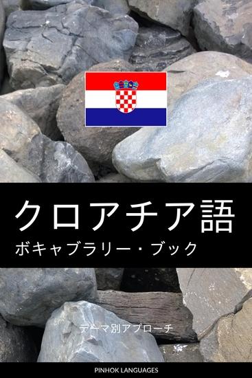 クロアチア語のボキャブラリー・ブック - テーマ別アプローチ - cover