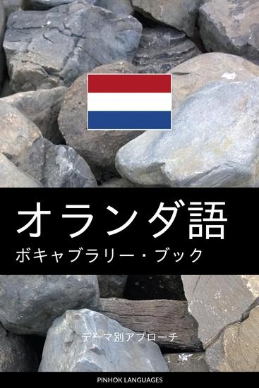 オランダ語のボキャブラリー・ブック - テーマ別アプローチ - cover
