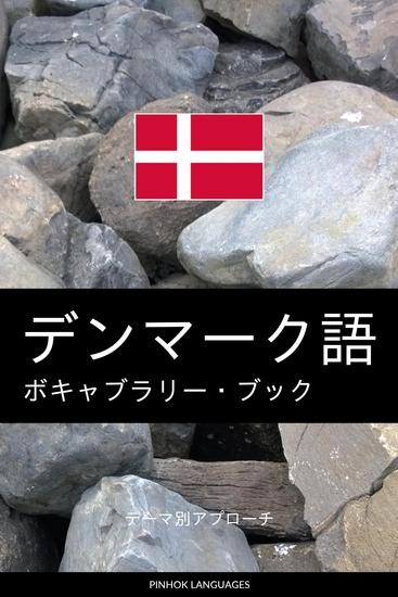 デンマーク語のボキャブラリー・ブック - テーマ別アプローチ - cover