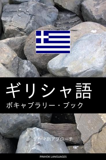ギリシャ語のボキャブラリー・ブック - テーマ別アプローチ - cover