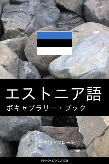 エストニア語のボキャブラリー・ブック - テーマ別アプローチ - cover