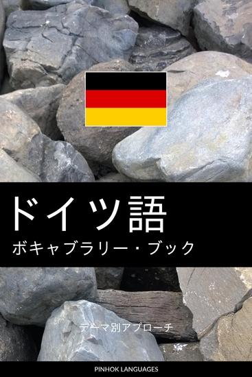 ドイツ語のボキャブラリー・ブック - テーマ別アプローチ - cover