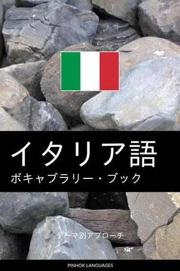イタリア語のボキャブラリー・ブック - テーマ別アプローチ - cover
