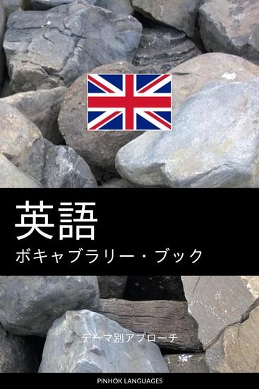 英語のボキャブラリー・ブック - テーマ別アプローチ - cover